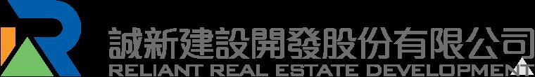 誠新建設開發股份有限公司